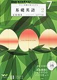 NHK ラジオ 基礎英語2 CD付き 2011年 07月号 [雑誌]