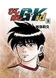 びしばしG-Kid (3) 画像