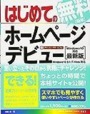 はじめての無料ホームページデビューWindows10対応 最新版 (BASIC MASTER SERIES)