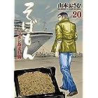 そばもんニッポン蕎麦行脚(20) (ビッグコミックス)