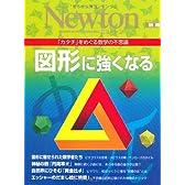 図形に強くなる―「カタチ」をめぐる数学の不思議 (ニュートンムック Newton別冊)