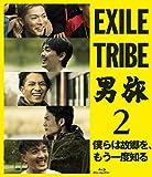 EXILE TRIBE 男旅2 僕らは故郷を、もう一度知る[Blu-ray/ブルーレイ]