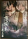 ミュージカル 薄桜鬼 土方歳三 篇
