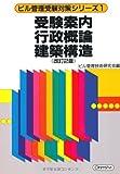 受験案内 行政概論 建築構造 (ビル管理受験対策シリーズ)