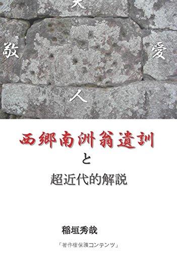 西郷南洲翁遺訓と超近代的解説 (MyISBN - デザインエッグ社)