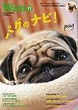 wan (ワン) 2010年 11月号 [雑誌] 画像