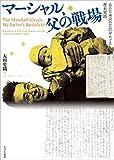 「マーシャル、父の戦場: ある日本兵の日記をめぐる歴史実践」販売ページヘ