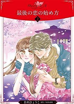 [佐柄きょうこ, KANAME]の最後の恋の始め方【分冊版】2