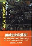 大いなる天上の河〈上〉 (ハヤカワ文庫SF)