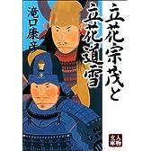 立花宗茂と立花道雪 (人物文庫 た 5-1)