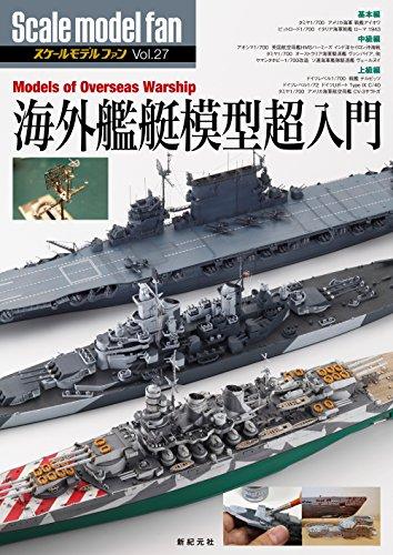 海外艦艇模型超入門 (スケールモデル ファン Vol.27)