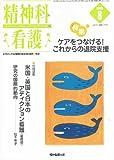 精神科看護 (2006-8)