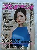 週刊プレイボーイ 2009(H21)年 04/06号 No.14