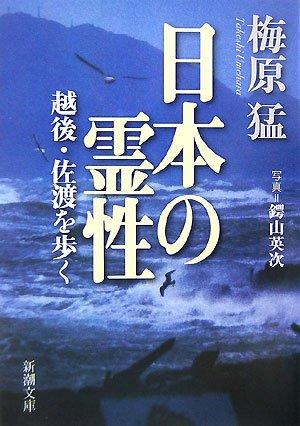日本の霊性―越後・佐渡を歩く (新潮文庫)の詳細を見る