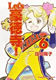 Let's豪徳寺! 第6巻 (フェアベルコミックス)