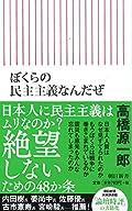 高橋源一郎『ぼくらの民主主義なんだぜ』の表紙画像
