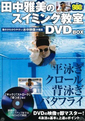 DVD>田中雅美のスイミング教室 (<DVD>)