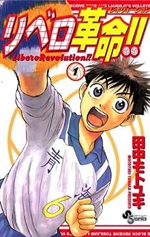 [田中モトユキ]のリベロ革命!!(1) (少年サンデーコミックス)