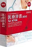 医療辞書2012 for ATOK 通常版