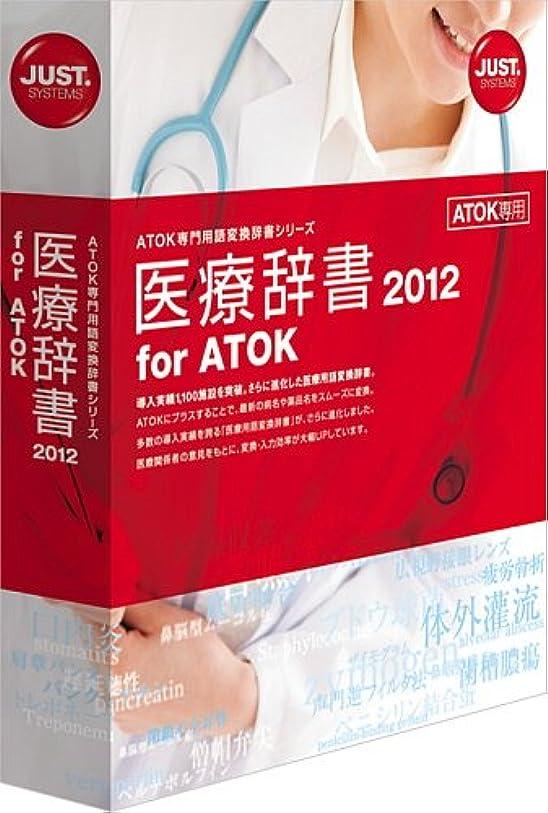 勧告委員会モデレータ医療辞書2012 for ATOK 通常版