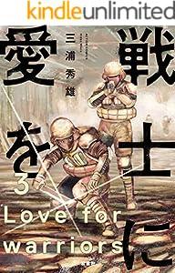 戦士に愛を 3巻 表紙画像
