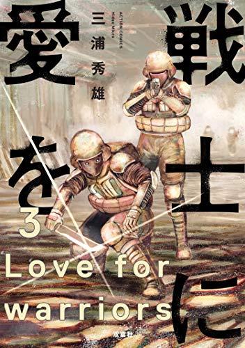 [三浦秀雄] 戦士に愛を 全03巻