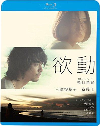欲動[Blu-ray/ブルーレイ]