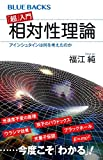 「超」入門 相対性理論 アインシュタインは何を考えたのか (ブルーバックス) 画像