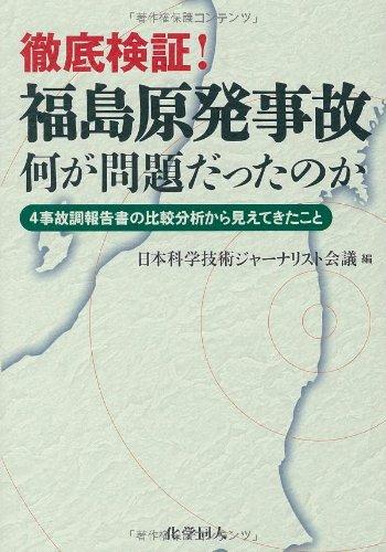 徹底検証!福島原発事故 何が問題だったのか: 4事故調報告書の比較分析から見えてきたことの詳細を見る