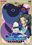 BLUE DRAGON 7 [DVD]