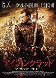アイアンクラッド:ブラッド・ウォー[DVD]
