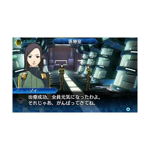 真・女神転生 DEEP STRANGE JOU...の紹介画像4