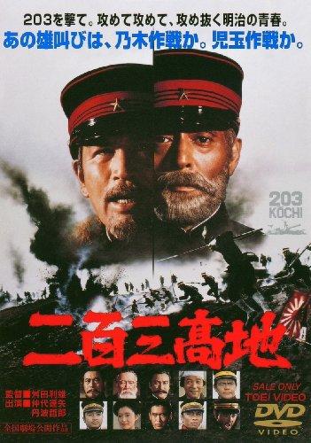 二百三高地 [DVD] -