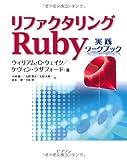 リファクタリングRuby―実践ワークブック