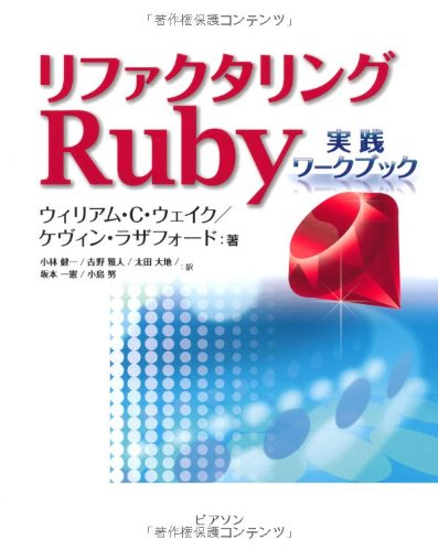リファクタリングRuby―実践ワークブックの詳細を見る