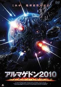 アルマゲドン2010 [DVD]