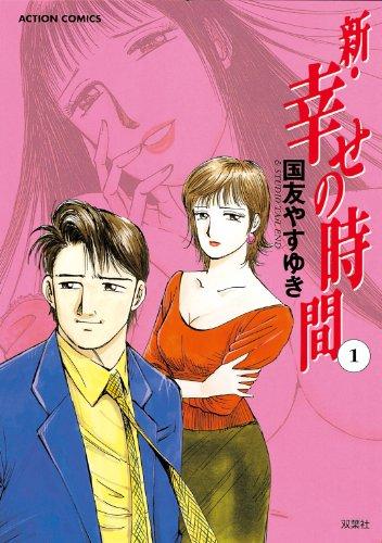 新 幸せの時間 : 1 (アクションコミックス)