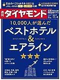 週刊ダイヤモンド 2017年 11/4 号 [雑誌] (10,000人が選んだベストホテル&エアライン)