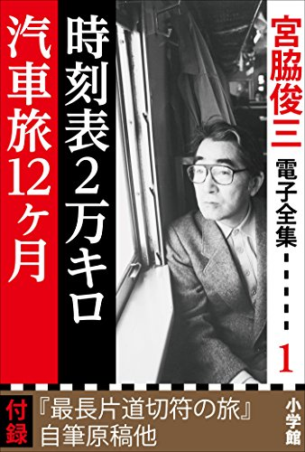 宮脇俊三 電子全集1 「時刻表2万キロ/汽車旅12ヵ月」