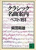 クラシック名曲案内ベスト151 (講談社文庫)