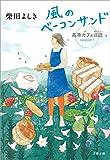 風のベーコンサンド 高原カフェ日誌 (文春文庫)