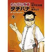 めしばな刑事タチバナ 9 [ラーメン・サバイバー] (トクマコミックス)
