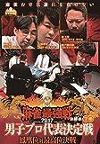 麻雀最強戦2017 男子プロ代表決定戦 鳳凰位対最高位決戦 下巻[DVD]