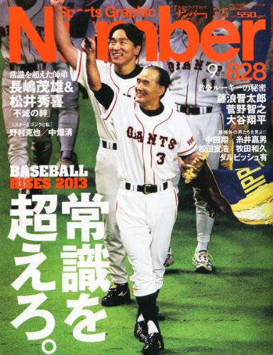 Sports Graphic Number (スポーツ・グラフィック ナンバー) 2013年 5/23号 [雑誌]の詳細を見る