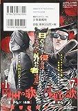 外道の歌 殺人編集者園田編 2 (ヤングキングベスト廉価版コミック) 画像
