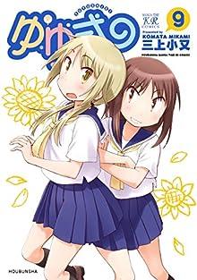 ゆゆ式 第01-09巻