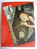 闇の声 (眠れぬ夜の奇妙な話コミックス)