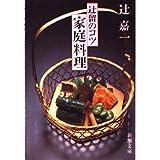 辻留のコツ 家庭料理 (新潮文庫)