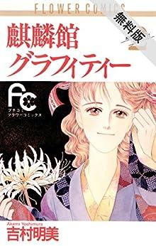 麒麟館グラフィティー(2)【期間限定 無料お試し版】 (フラワーコミックス)