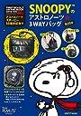 アストロノーツスヌーピー50周年記念 SNOOPYのアストロノーツ☆3WAYバッグBOOK (レタスクラブムック)